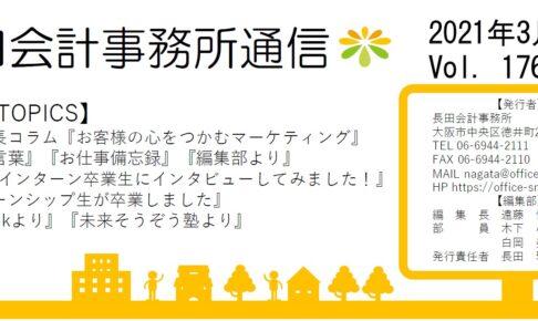 3gatsugou