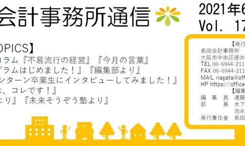 6gatsugou